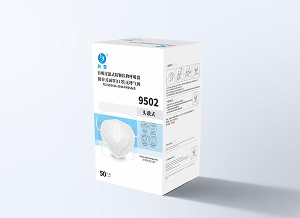 9502 自吸过滤式防颗粒物呼吸器