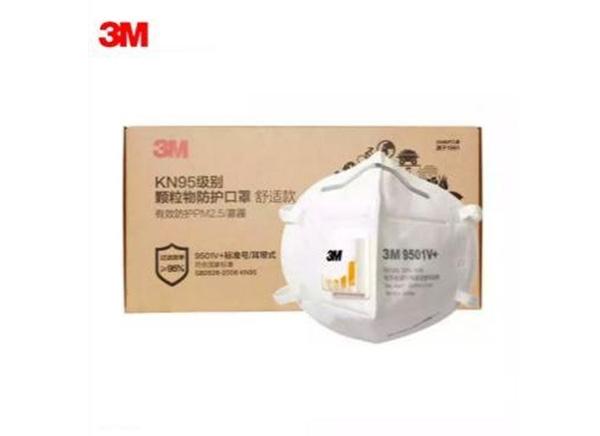 3M 9501V+自吸过滤式防颗粒物呼吸器