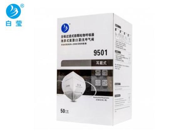 白莹9501防颗粒物呼吸器(耳戴式)