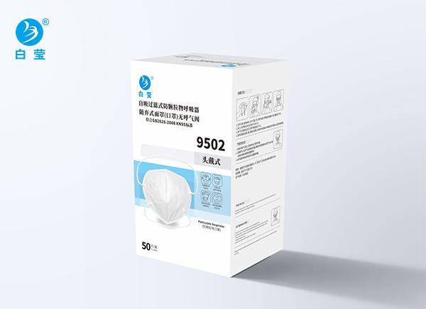 浙江白莹9502防颗粒物呼吸器(头戴式)