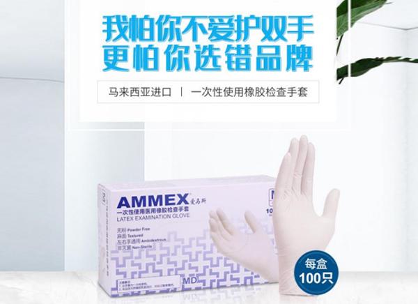 爱马斯一次性使用医用橡胶检查手套(AMMEX)